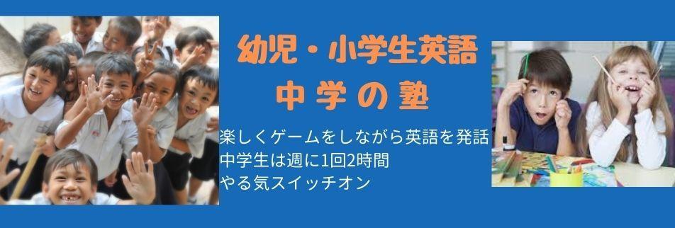 ソロモン塾
